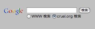 Cruel Org